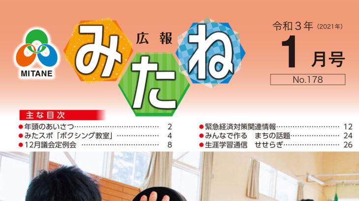 【1月10日付】能代山本地域広報一覧!