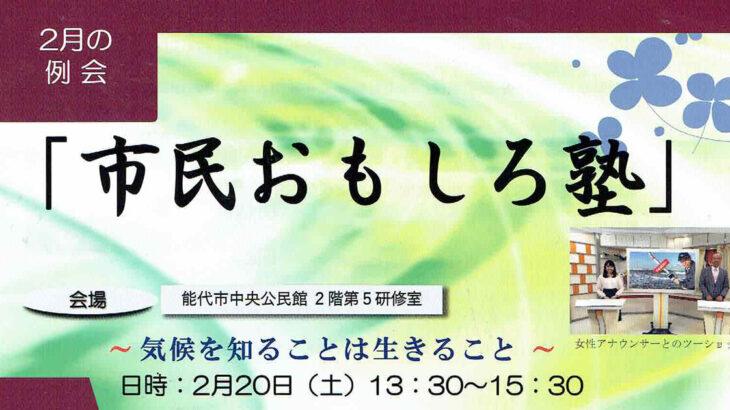 【能代市】「市民おもしろ塾」2月開催のお知らせ!