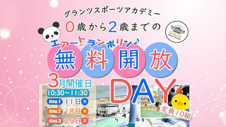 【能代市】グランツスポーツアカデミー3月の無料開放のお知らせ!
