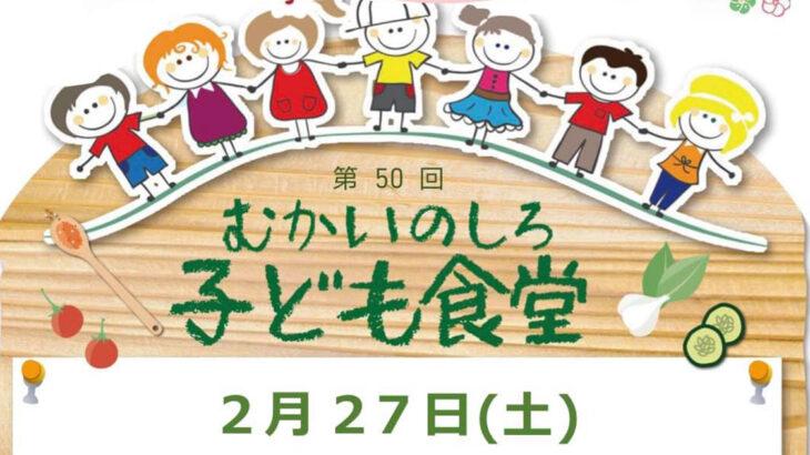 【2月27日】「第50回 むかいのしろ子ども食堂」が開催されるみたい!
