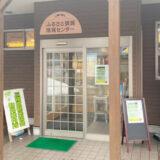 【2月22日】三種町の道の駅ことおかにカフェがオープンしたみたい!