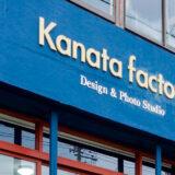 【能代市元町】3月3日(水)オープン!Kanata factoryのご紹介!