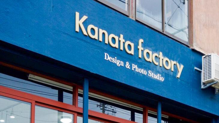 【Kanata factory】3月10日に北羽新報さんに取り上げて頂きました!
