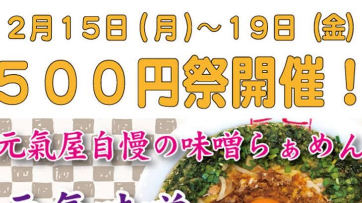 らぁめん元氣屋500円祭が2/15~19日まで開催!今回は味噌らぁめん!
