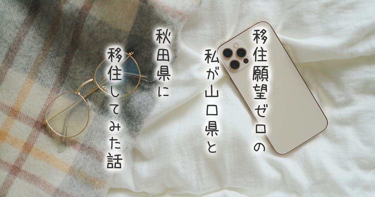 【リアル移住ブログ】〜山口県へ移住したきっかけ〜