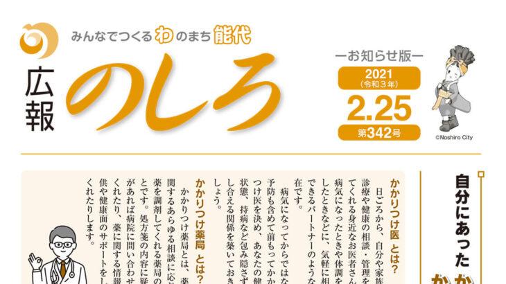 【2月25日付】能代山本地域広報一覧!