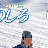 【2月10日付】能代山本地域広報一覧!