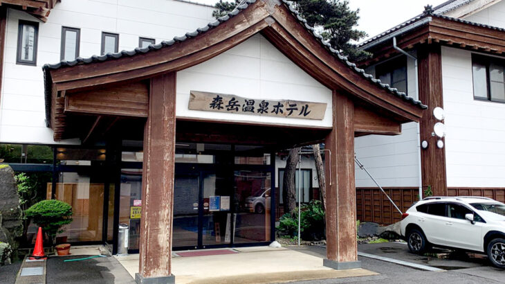 【三種町】森岳温泉ホテルに泊まってきました!
