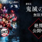 【イオンファミリーシアター能代】劇場版「鬼滅の刃」無限列車編の公開が始まるみたい!