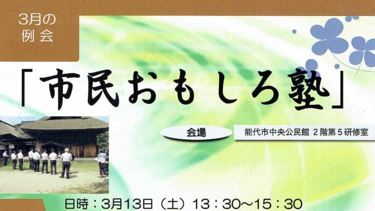 【能代市】「市民おもしろ塾」3月開催のお知らせ!