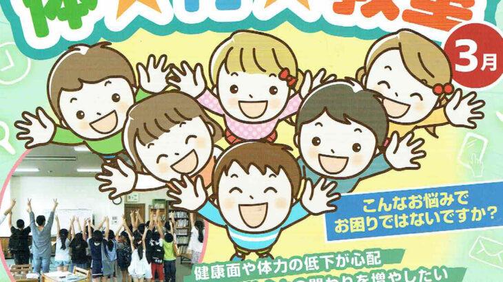 【能代市】フレスク体育教室 3月講座まとめ!