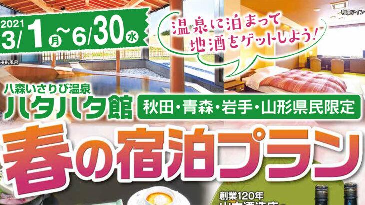 【3月1日〜】ハタハタ館でお得な「春の宿泊プラン」が開催されてるみたい!