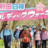 【4月25日】風の松原で「ノルディックウォーキング in 能代」が開催されるみたい!