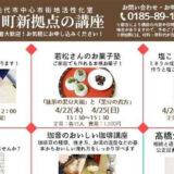 【能代市】畠町新拠点 2021年4月講座の案内!