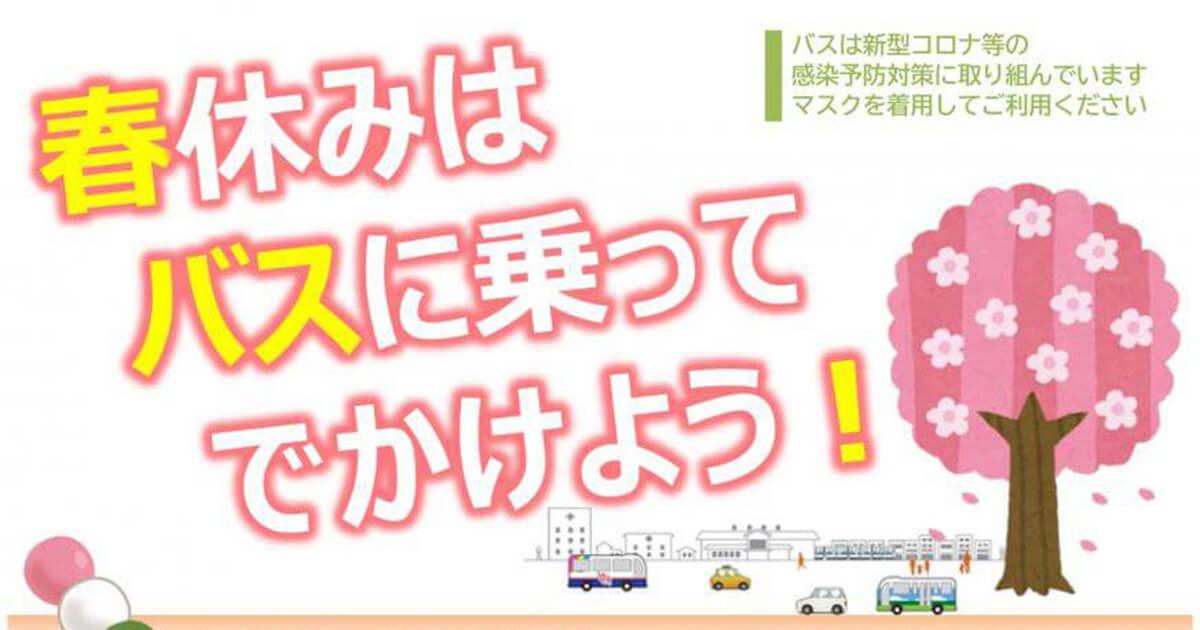【3月20日〜4月5日】能代市で小中学生のバス乗車料金が割引になるみたい!