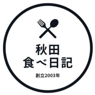 秋田食べ日記