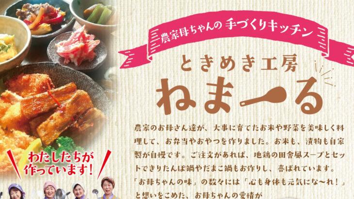 「ときめき工房・ねま〜る」がお弁当やお惣菜の販売をはじめます!