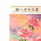 【3月22日〜】能代市で秋田の絵はがき「宮越喜久治・隆一展」が開催されるみたい!
