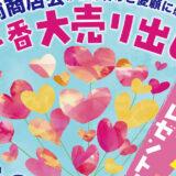 【3月25日〜】能代駅前商店会加盟店で2,000円以上お買い上げで鉢花プレゼント!