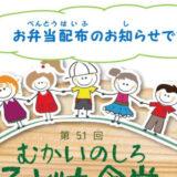 【3月27日】「第51回 むかいのしろ子ども食堂」が開催されるみたい!