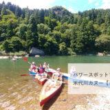 【能代市二ツ井】オンラインでカヌー体験ができるみたい!