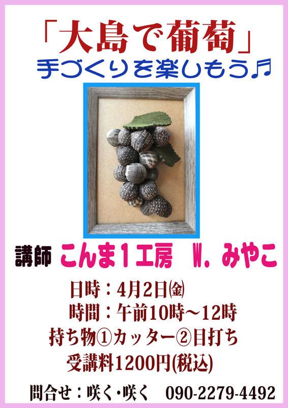 【夢工房 咲く咲く】大島で葡萄づくり
