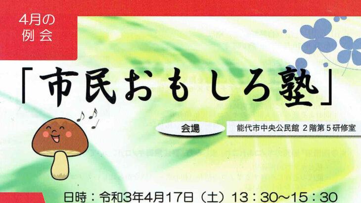 【能代市】「市民おもしろ塾」4月開催のお知らせ!