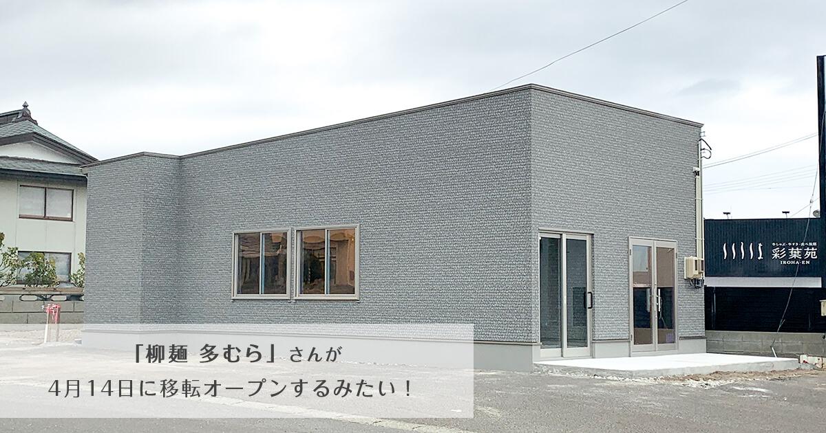 【能代市】ラーメン 「柳麺 多むら」さんが4月14日に移転オープンするみたい!