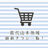 【3月30日付】能代山本地域チラシ一覧!