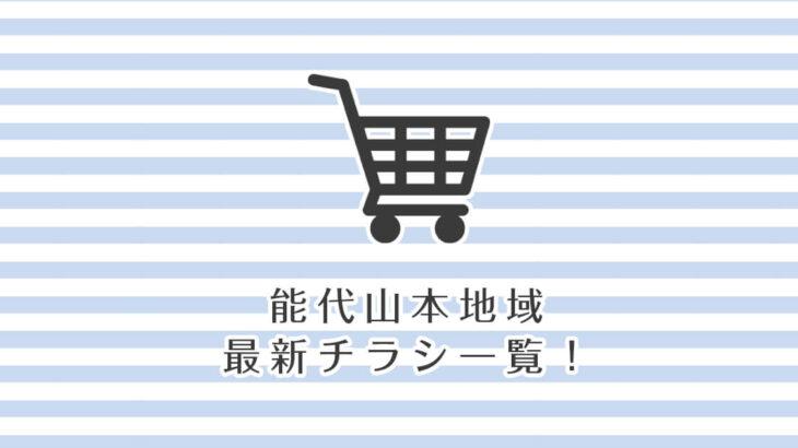 【4月13日付】能代山本地域チラシ一覧!
