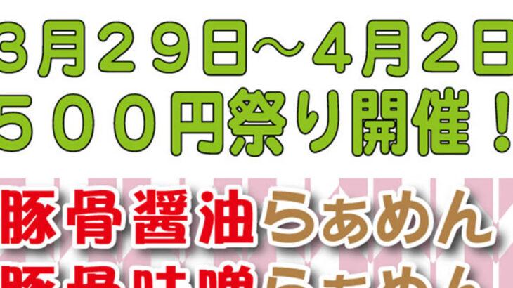 らぁめん元氣屋500円祭が3/29~4/2日まで開催!今回は豚骨らぁめん!