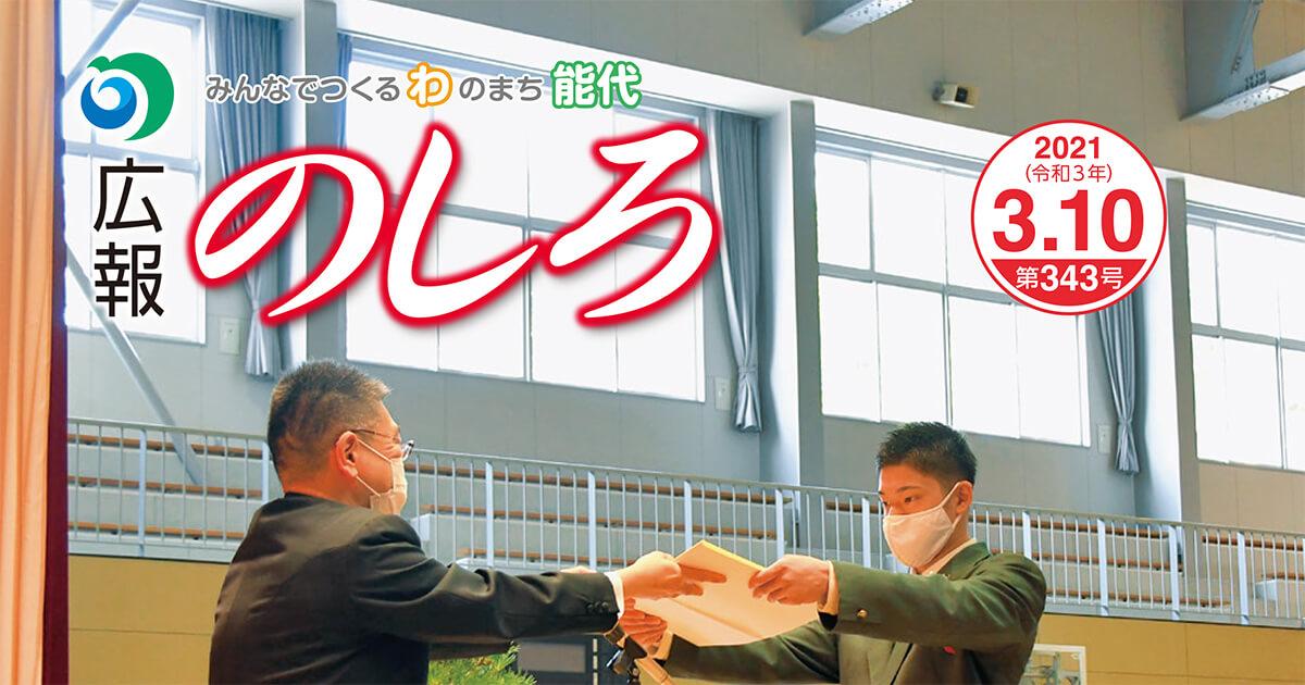 【3月10日付】能代山本地域広報一覧!