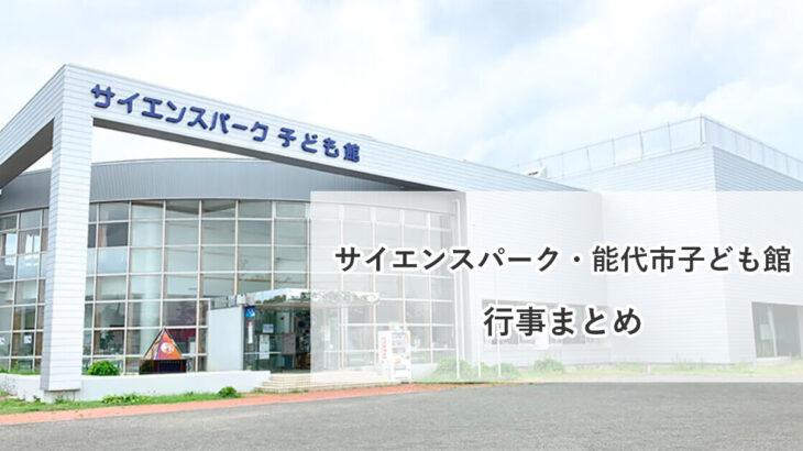 【能代市】サイエンスパーク・能代市子ども館4月行事まとめ!