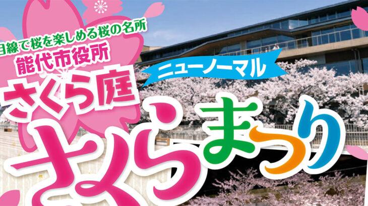 【開催中止】能代市で「さくら庭」さくらまつりが開催されるみたい!