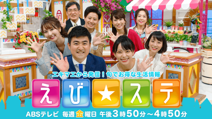 【4月2日】ABS秋田放送「えび☆ステ」で「SIESTA」さんが紹介されるみたい!