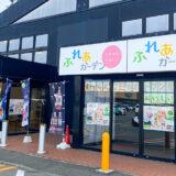 【能代市アクロス内】健康食品販売店「ふれあガーデン」さんが4月7日にオープンするみたい!