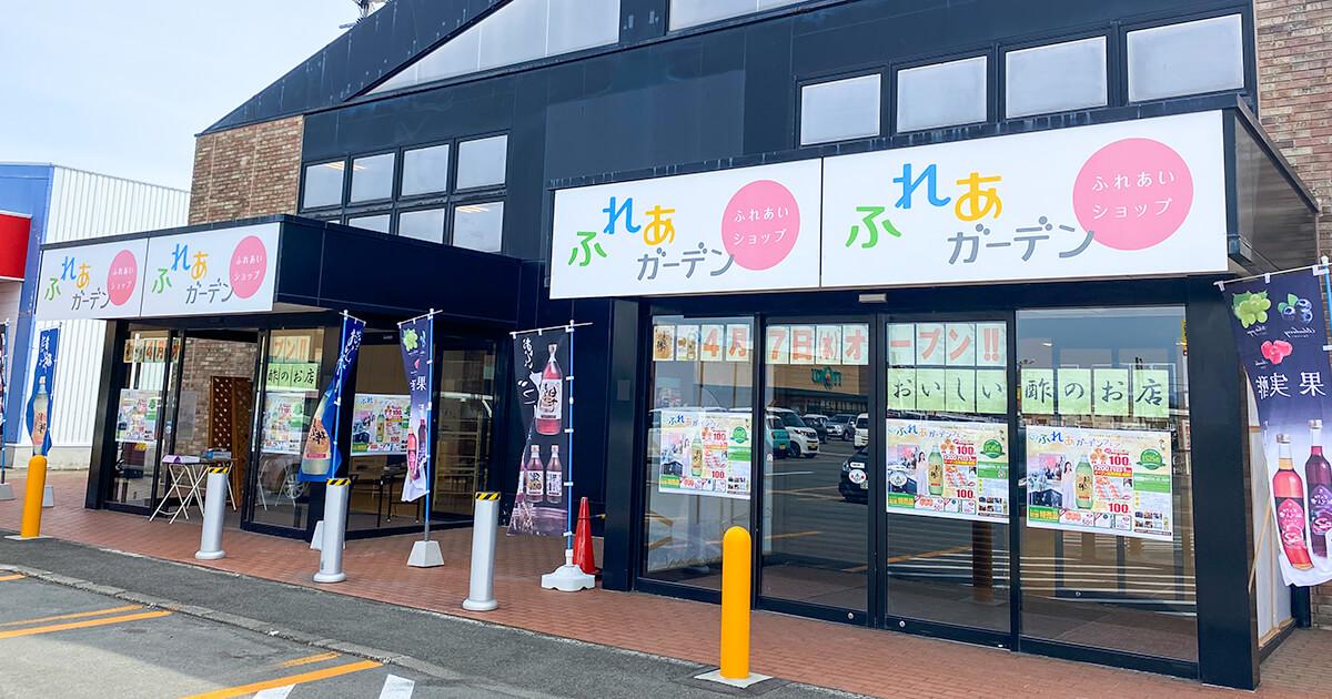 【能代市アクロス内】健康補助食品「ふれあガーデン」さんが4月7日にオープンするみたい!