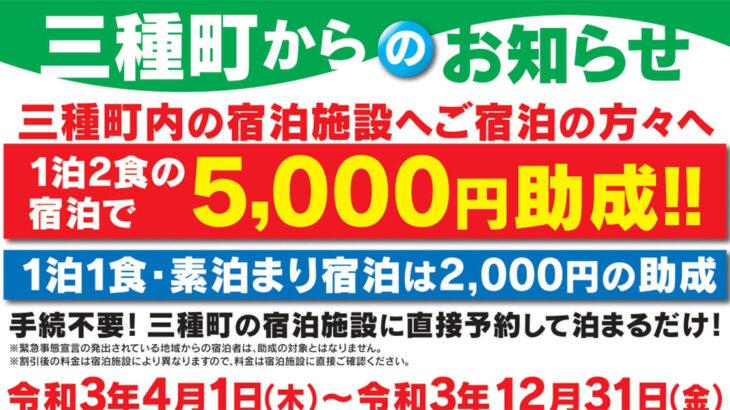 【三種町】宿泊助成事業が4月1日から始まっているみたい!1泊2食の宿泊で5,000円助成!