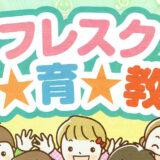 【能代市】フレスク体育教室 4・5月講座まとめ!