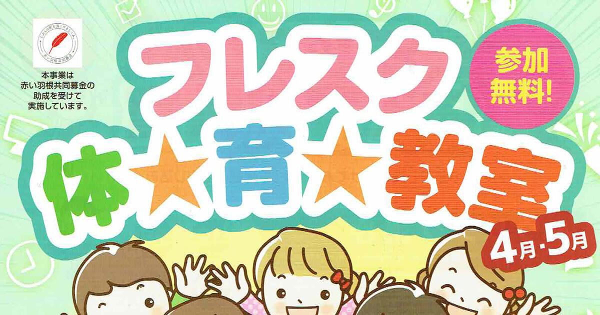 【能代市】フレスク体育教室 4・5 月講座まとめ!