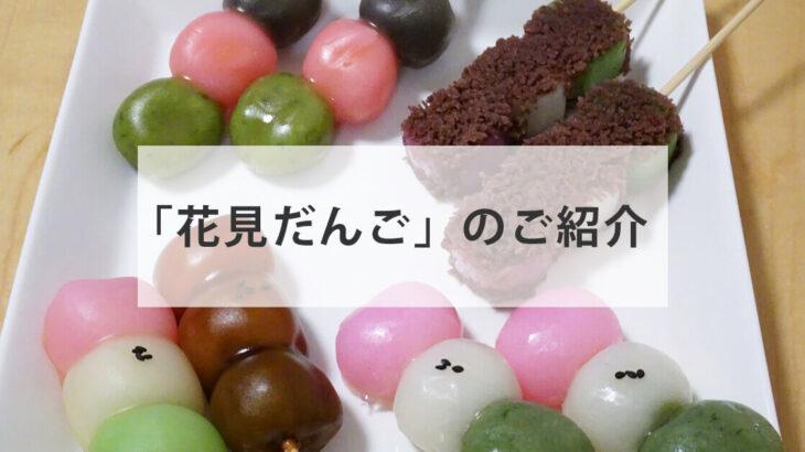 【能代市】「花見だんご」のご紹介