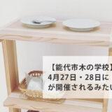 【能代市木の学校】4月27日・28日に「木工教室」が開催されるみたい!