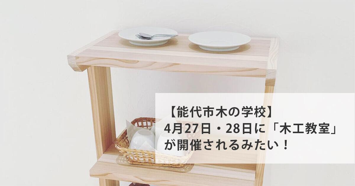 2月木工教室