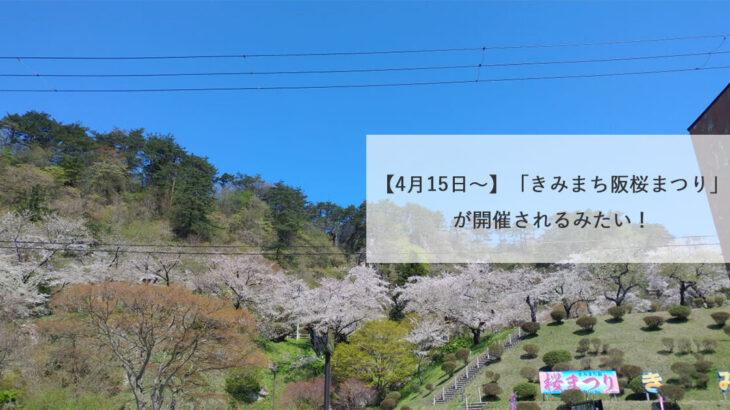 【4月15日〜】きみまち阪桜まつりが開催されるみたい!
