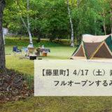 【藤里町】4/17(土)素波里園地がフルオープンするみたい!