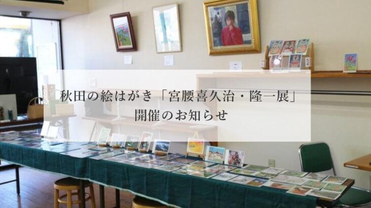 【4月19日〜】能代市で秋田の絵はがき「宮腰喜久治・隆一展」が開催されるみたい!