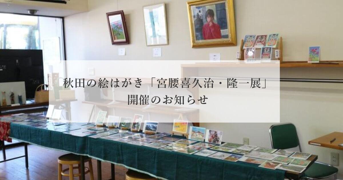 【4月19日〜】能代市で秋田の絵はがき「宮越喜久治・隆一展」が開催されるみたい!