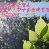 【5月22日】「山開き登山~森の目覚め・ブナの息吹を感じて〜」白神山地エコツアーが開催されるみたい!