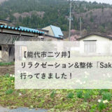【能代市二ツ井】リラクゼーション&整体「Sakura」さんに行ってきました!