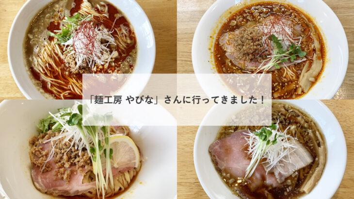 【能代市下内崎】「麺工房 やびな」さんに行ってきました!
